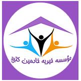 کمک به موسسه خیریه