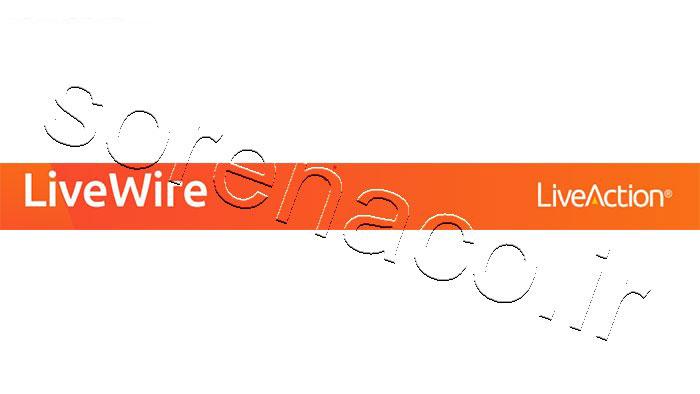 لایسنس LiveAction LiveWire