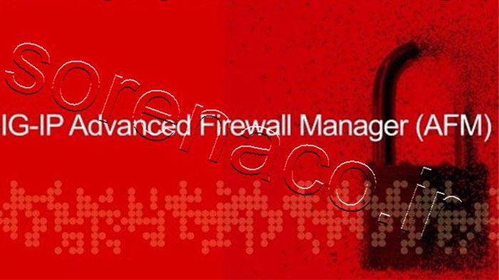لایسنس (BIG-IP Advanced Firewall Manager (AFM
