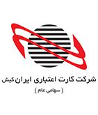 شرکت ایران کیش